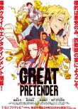 2020十月新番 大欺詐師GREAT PRETENDER DVD 2碟